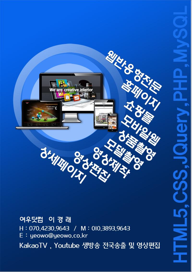 yeowo_info_01.jpg