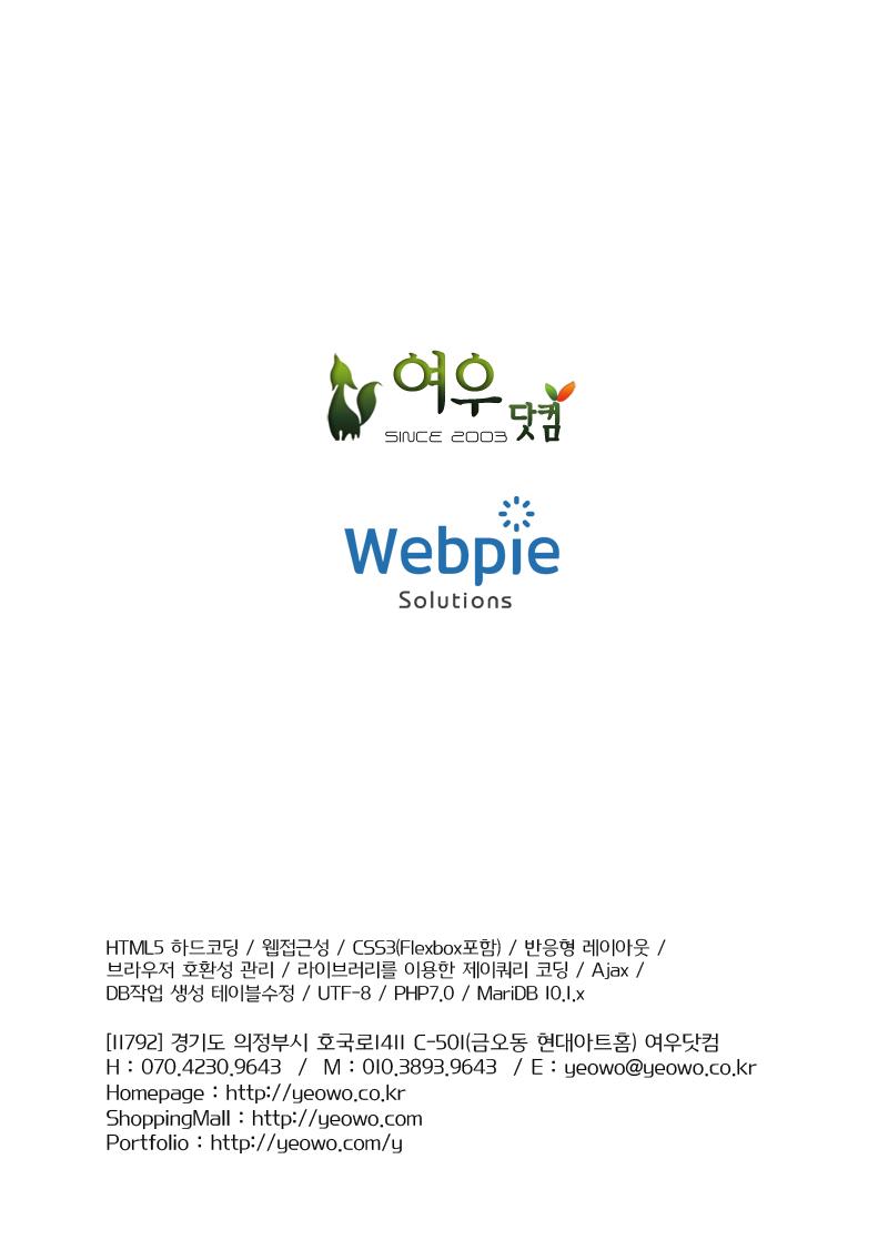 yeowo_info_04.jpg